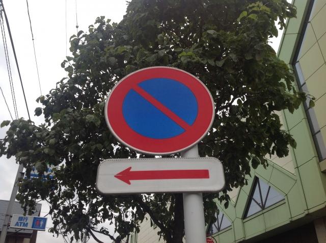 見逃し注意!駐車禁止の標識や矢印は自転車も適用される?